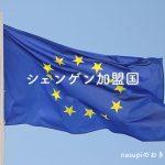 EU巡りするなら行き来自由のシェンゲン協定加盟国へ行こう
