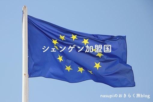 ヨーロッパ巡りするならシェンゲン協定加盟国へ行こう