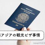 ほとんどがノービザで入国OK!東南アジアの観光ビザ事情