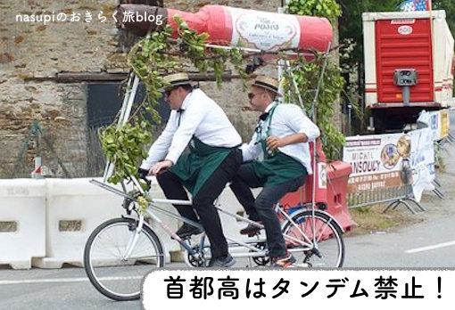 首都高はタンデム(バイク二人乗り)禁止!うっかり侵入に注意