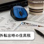 海外転出時の住民税はどうなるの?払わなくていい?