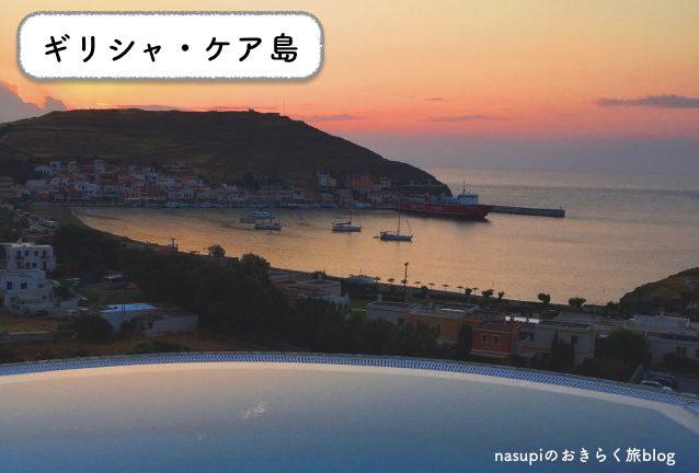 """ギリシャ・エーゲ海に浮かぶ小島""""ケア島""""でスローライフを!"""