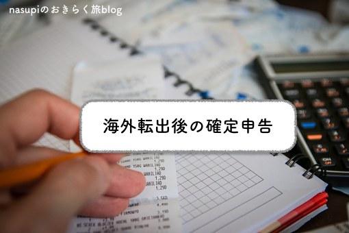 年度の途中で退職、海外転出後の確定申告はどうなる?