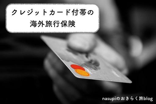 クレジットカード付帯の海外旅行保険