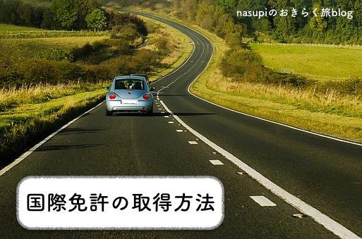 意外と簡単!?国際免許の取得方法