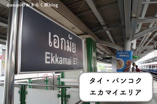 バンコクの人気急上昇タウン「エカマイ」個人的おすすめスポット紹介