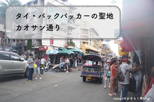 バックパッカーの聖地、タイ・カオサン通りを楽しむ