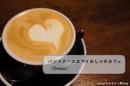 バンコク・エカマイの隠れ家カフェ「Onion」で優雅なモーニング