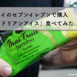 タイのセブンイレブンでドリアンアイス買ってみたら強烈だった
