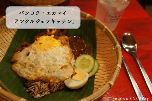 バンコクでマレーシア料理を食べる!アンクルジェフキッチン