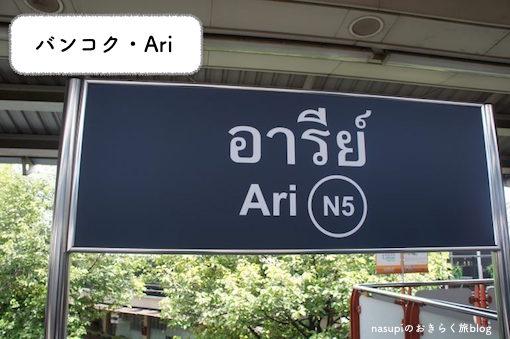 バンコクの代官山?!おしゃれタウン【アーリー(Ari)】散策