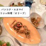 バンコクでギリシャ料理を食べるならエカマイの「オリーブ」へ!