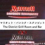 マリオット・バンコク・スクンビットの「The District Grill Room and Bar」でステーキディナー