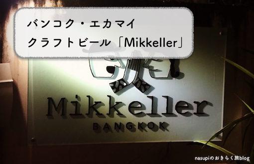 バンコク・エカマイで美味しいクラフトビールが飲める「Mikkeller Bangkok」
