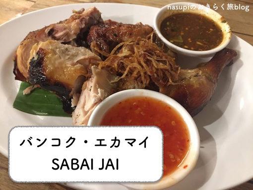 【移転】ガイヤーンがジューシー!バンコクで通いたくなるイサーン料理の「SABAI JAI」