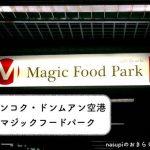 ドンムアン空港でローカルフードを味わうなら「マジックフードパーク」
