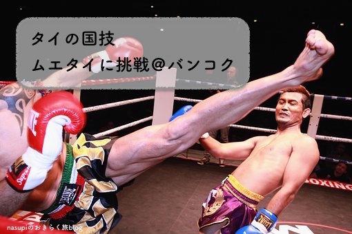 タイの国技「ムエタイ」に挑戦@バンコク・Cheek'sThai Boxing Club