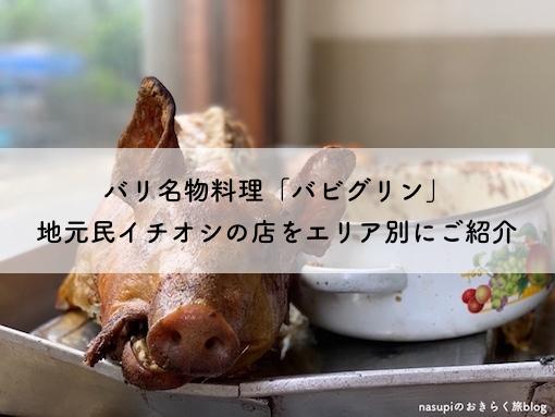 バリ名物料理「バビグリン」地元民イチオシの7店をエリア別にご紹介