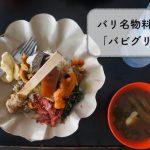 バリ名物料理「バビグリン」4店舗食べ比べしてみた結果