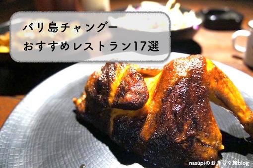 バリ島チャングーおすすめレストラン17選