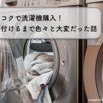 バンコクで洗濯機購入!取り付けるまで色々と大変だった話