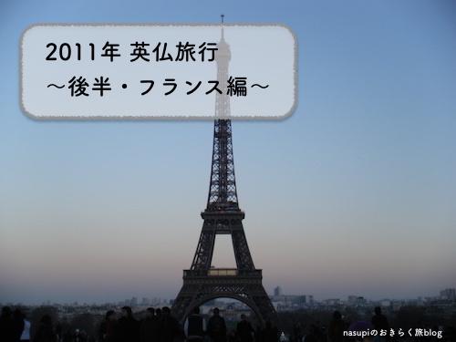 2011年 英仏旅行〜後半・フランス編〜