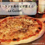 タイのランタ島でピザが食べたくなったらLe Colibri