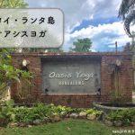 ランタ島で大人気のヨガスタジオOasis Yogaに参加!