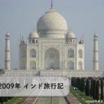 2009年 インド旅行記