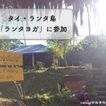 タイ・ランタ島 木々に囲まれてヨガを!ランタヨガに参加