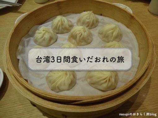 2014年 台湾3日間食いだおれの旅