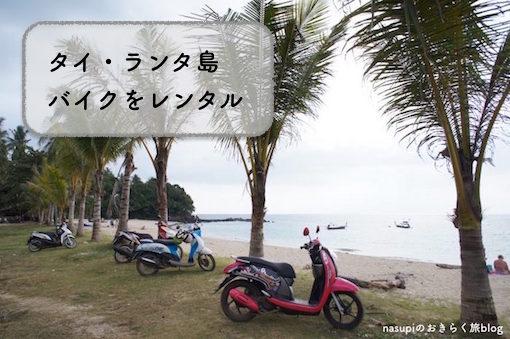 タイ・ランタ島でバイクをレンタルした話