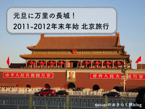 元旦に万里の長城!2011-2012年末年始 北京旅行