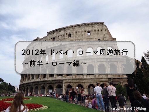2012年 ドバイ・ローマ周遊旅行〜前半・ローマ編〜