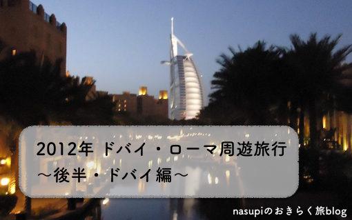 2012年 ドバイ・ローマ周遊旅行〜後半・ドバイ編〜