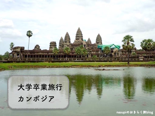 2012年 カンボジア〜3.11で延期になった卒業旅行リベンジ〜