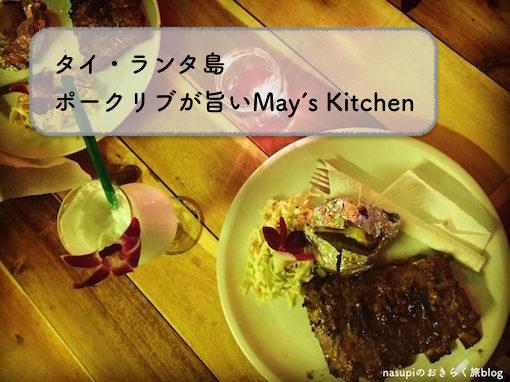 タイ・ランタ島で旨いポークリブを食べるならMay's Kitchenへ!