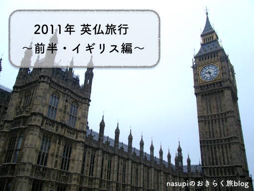 2011年 英仏旅行 〜前半・イギリス編〜