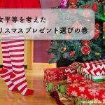 男女平等を考えたクリスマスプレゼント選びの巻