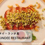 ランタ島KINDEE RESTAURANTでスロークックポークを食べる