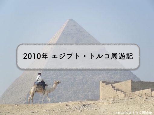 2010年 エジプト・トルコ周遊記
