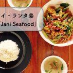 カフィアライムの葉が効いたカリーが美味しいランタ島の「Jani Seafood」