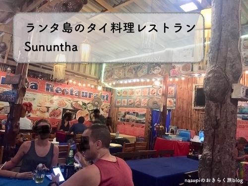 優しい味のチキンスープが美味しいランタ島のタイ料理レストランSununtha