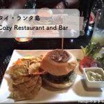 まさに「居心地のいい」!ランタ島のCozy Restaurant and Barでバーガーを食べる