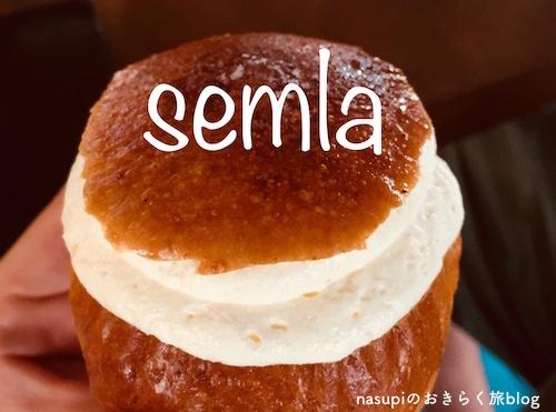 スウェーデンの伝統的なお菓子【セムラ】断食前の火曜日に食べるスイーツ