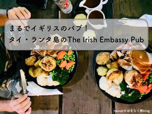 まるでイギリスのパブ!ランタ島のThe Irish Embassy Pubでサンデーローストを食べる