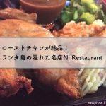 ローストチキンが絶品!ランタ島の隠れた名店Ni Restaurant