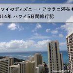 ハワイのディズニー・アウラニ滞在も!2014年 ハワイ5日間旅行記