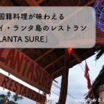 多国籍料理が味わえるランタ島のレストランLANTA SURE