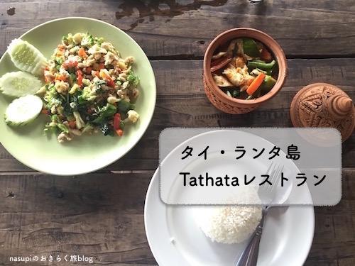 可愛いポットで提供されるカレーが美味しいランタ島のTathataレストラン